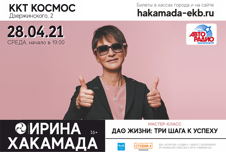 Мастер-класс Ирины Хакамады в Екатеринбурге!