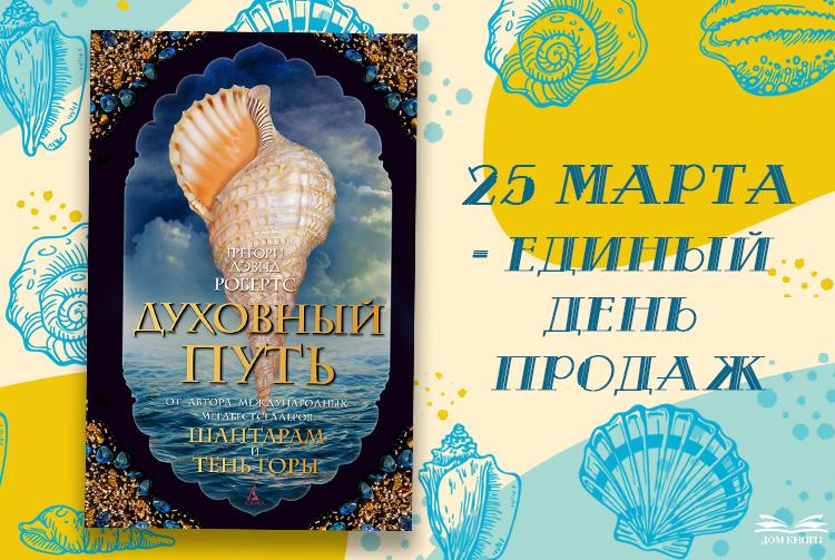 """Единый день продаж новинки от автора книги """"Шантарам""""!"""