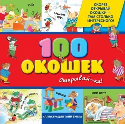 100 окошек — открывай-ка!