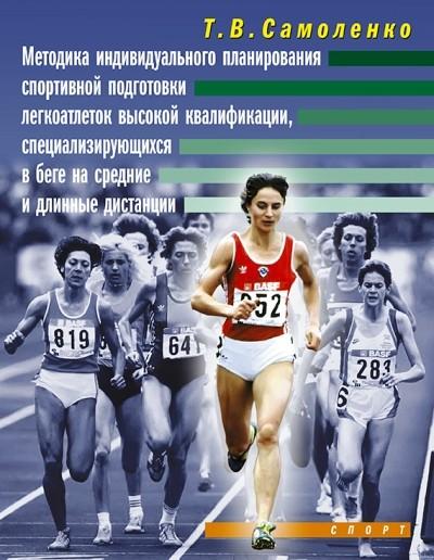 Методика индивидуального планирования спортивной подготовки легкоатлетов высокой квалификации, специализирующихся в беге на средние и длинные дистанции