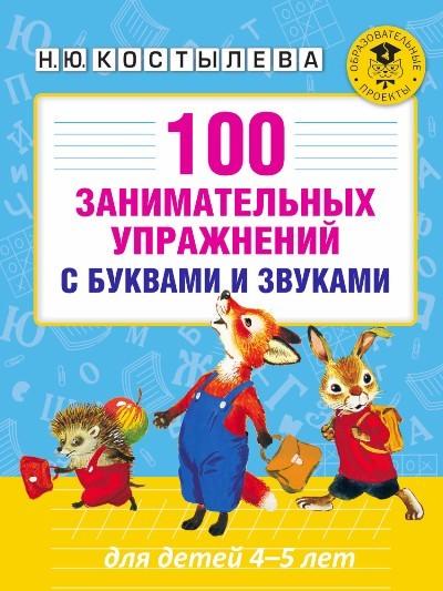 100 занимательных упражнений с буквами и звуками