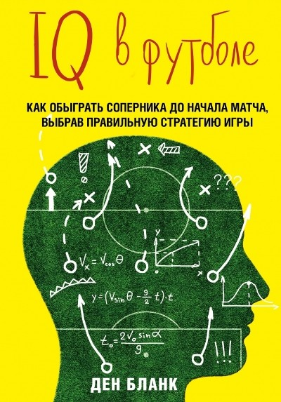 IQ в футболе. Как играют умные футболисты