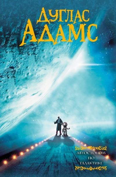 Адамс Д Автостопом по галактике