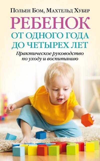 Ребёнок от одного года до четырех лет