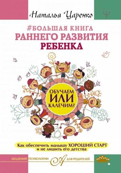 #Большая книга раннего развития ребёнка. Обучаем или калечим?