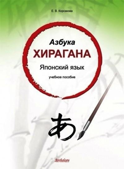 Азбука хирагана. Японский язык