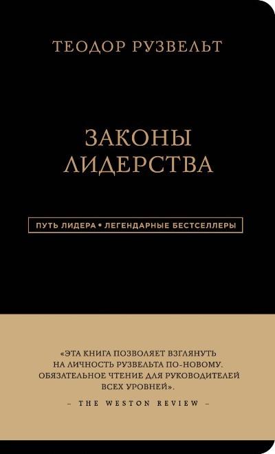 Аксельрод А Теодор Рузвельт Законы лидерства