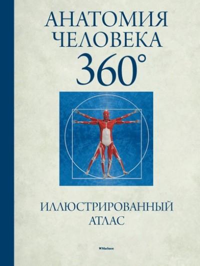 Анатомия человека 360°