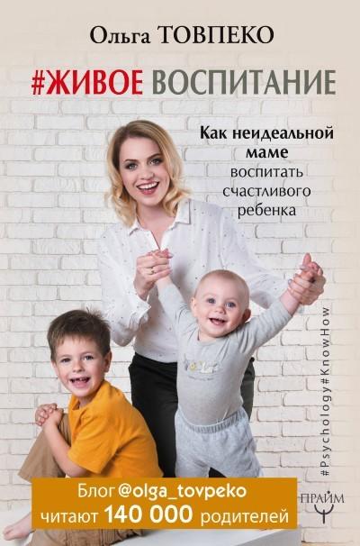 #Живое воспитание. Как неидеальной маме воспитать счастливого ребёнка
