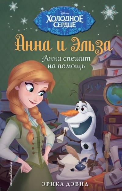 Анна и Эльза. Анна спешит на помощь