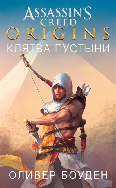 Assassin's Creed Origins. Клятва пустыни
