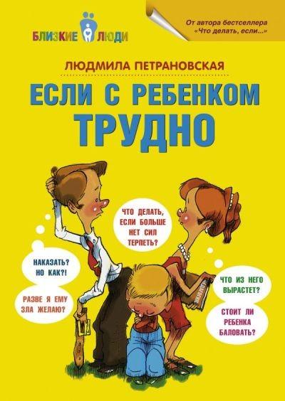 Петрановская ЛВ Если с ребёнком трудно
