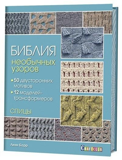 Спицы. Библия необычных узоров. 50 двусторонних мотивов. 12 моделей трансформеров