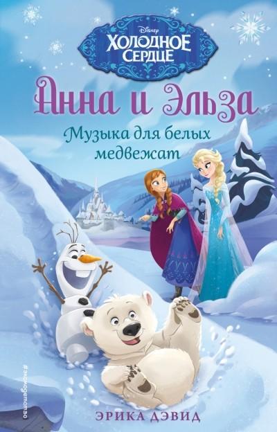 Анна и Эльза. Музыка для белых медвежат