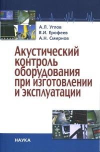 Акустический контроль оборудования при изготовлении и эксплуатации