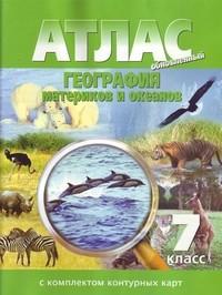 Атлас География материков и океанов 7 кл+к/к
