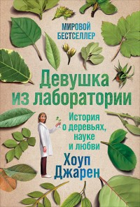 Девушка из лаборатории. История о деревьях, науке и любви