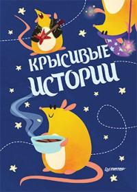 Блокнотик Крысивые истории. Иллюстрации Aryvejd