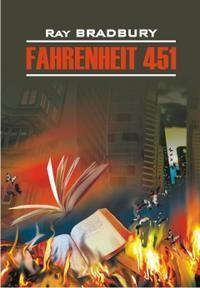 451 градус по Фаренгейту. Книга для чтения на английском языке