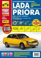 Lada Priora (седан, хэтчбек, универсал). Выпуск с 2007 г. Пошаговый ремонт в фотографиях