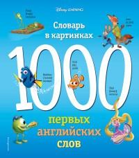 1000 первых английских слов Словарь в картинках (Disney)