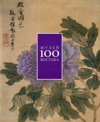 Музей Востока 100. Альбом произведений искусства из собрания музея