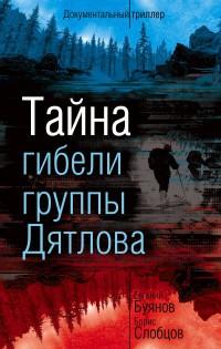 Буянов Тайна гибели группы Дятлова