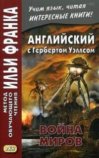Андреевский Война миров  Английский с Гербертом Уэллсом
