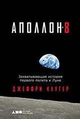 Аполлон-8. Захватывающая история первого полета к Луне