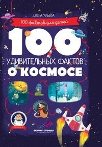 100 удивительных фактов о космосе