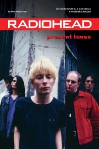 Radiohead. Present Tense. История группы в хрониках культовых медиа