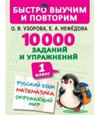 10000 заданий и упражнений. 1 класс. Русский язык. Математика. Окружающий мир