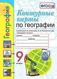 Контурные карты по географии. 9 класс. К учебнику А.И. Алексеева, В.В. Николиной