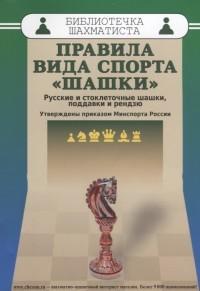 Правила вида спорта шашки Русские и стоклеточные шашки