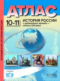 Атлас История России с древн врем - нач XXI века 10-11кл