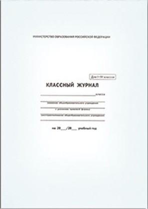 Классный журнал 10-11 класс арт. 5193