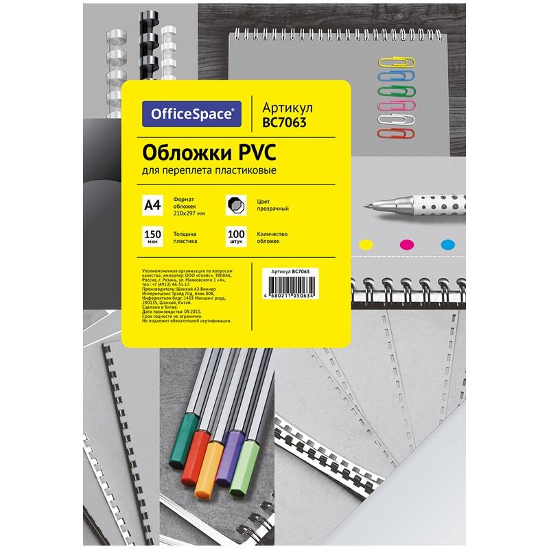 Обложка А4 OfficeSpace PVC 150мкм, прозрачный пластик, 100л.
