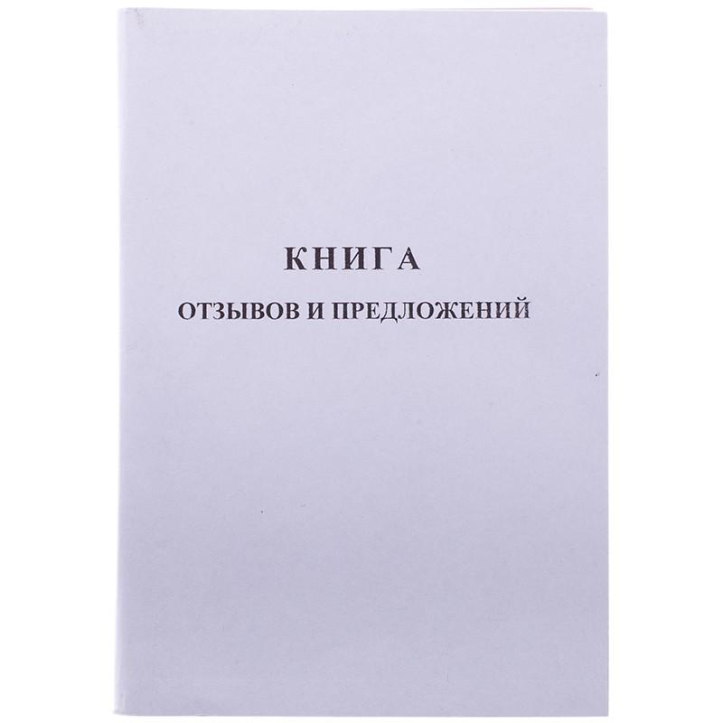 Книга отзывов и предложений OfficeSpace, А5, 96л., мелованный картон, блок газетный