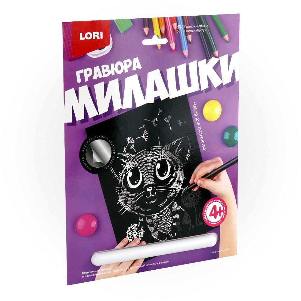 Гравюра Милашки большая с эффектом серебра Котёнок