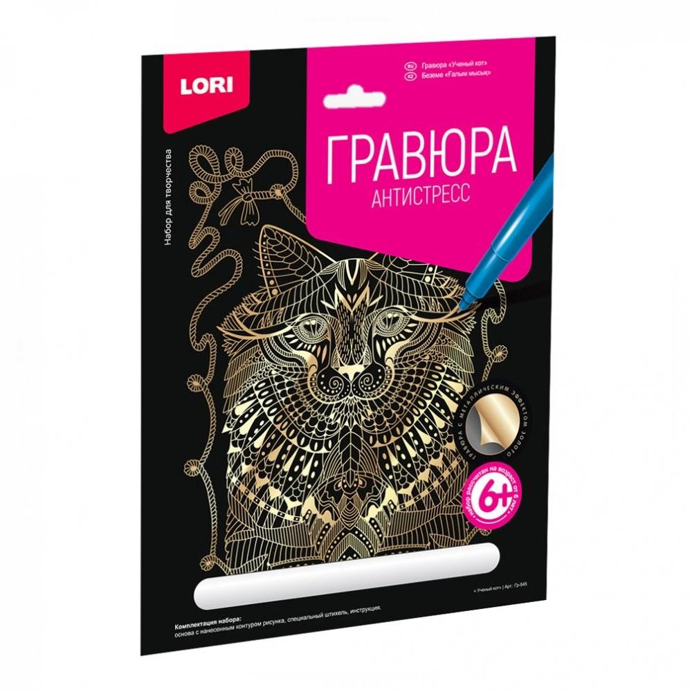 Гравюра Антистресс большая с эффектом золота Ученый кот