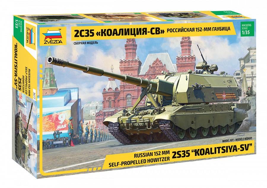Зв.3677 Российская 152-мм гаубица Коалиция /5