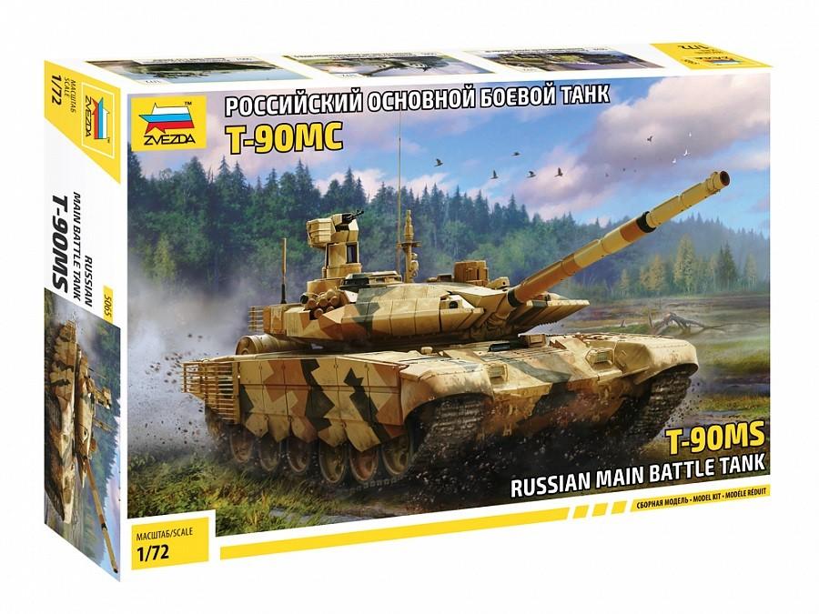 Зв.5065 Российский основной боевой танк Т-90 МС