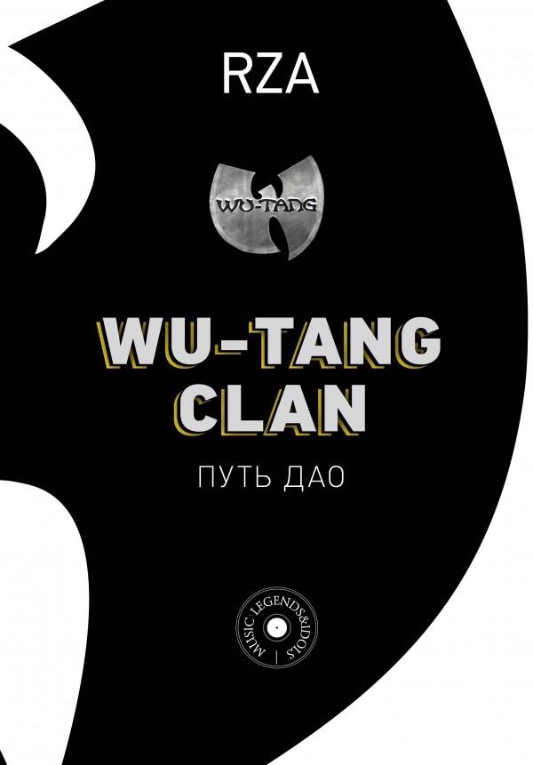 Wu-Tang Clan. Путь Дао
