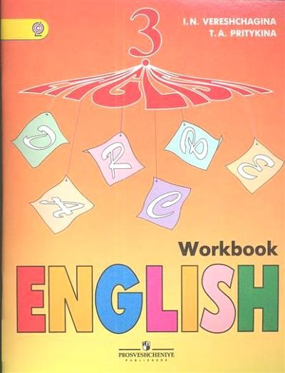 English 3. Workbook = Английский язык. 3 класс. Рабочая тетрадь