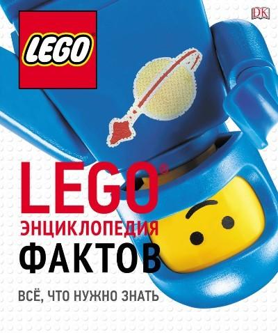 LEGO. Энциклопедия фактов