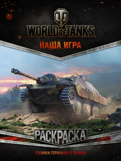 World of Tanks. Техника Германии и Японии