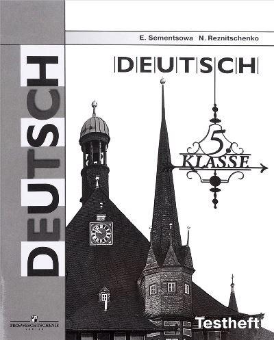 Deutsch 5. Testheft = Немецкий язык. 5 класс. Контрольные задания для подготовки к ОГЭ