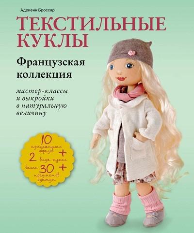 Броссар А Текстильные куклы Французская коллекция Мастер-классы и выкройки