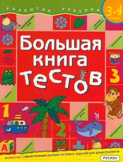 Большая книга тестов Для детей 3-4 лет