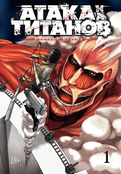 Атака на титанов Книга 1